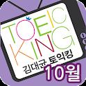 EBS FM 김대균토익킹(2013.10월호) icon
