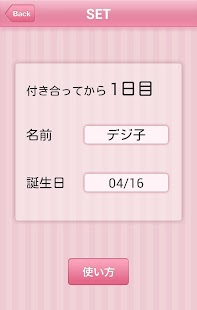 無料娱乐Appのエアカレ~智也~|HotApp4Game