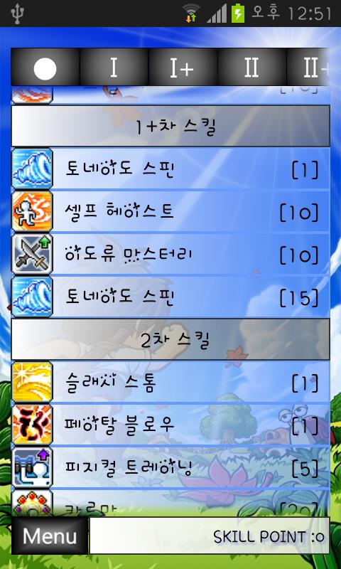 메이플 듀얼블레이드 스킬트리 - screenshot