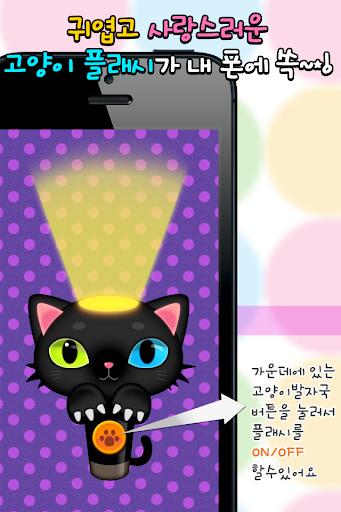 귀엽고 블링블링한 고양이 손전등 Cat Flash