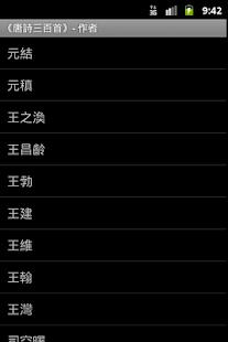 300 Tang Poems- screenshot thumbnail
