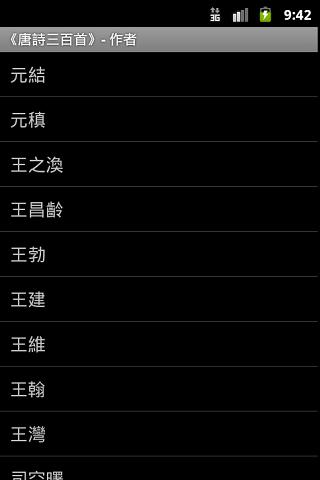 300 Tang Poems- screenshot