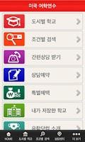 Screenshot of 미국 어학연수 유학닷컴