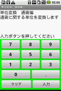 単位変換スタンダード3(通貨編)- screenshot thumbnail