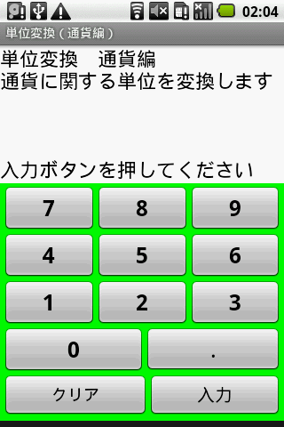 単位変換スタンダード3(通貨編)- screenshot