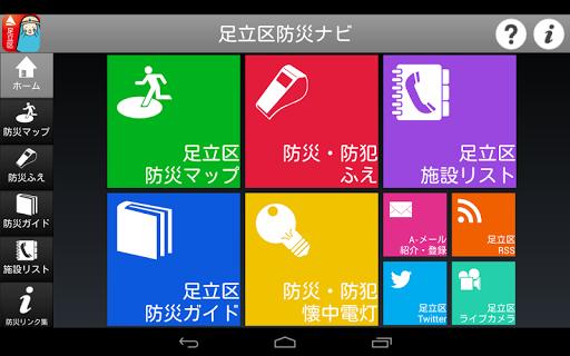無料生活Appの足立区防災ナビ|記事Game
