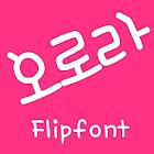 MfAurora Korean Flipfont icon