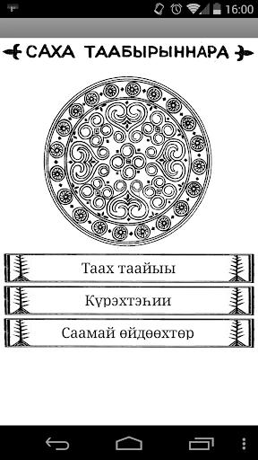 Таабырыннар