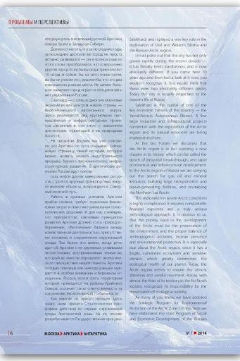 Москва - Арктика - Антарктика