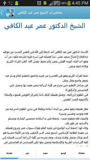 محاضرات الشيخ عمر عبد الكافي