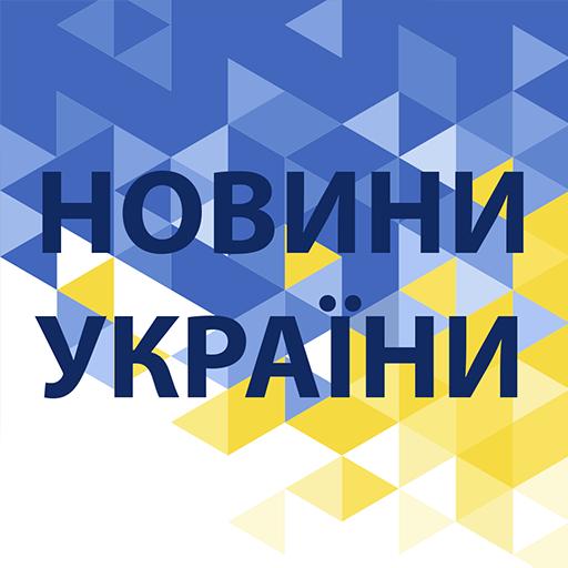 Новини України *** 新聞 App LOGO-硬是要APP