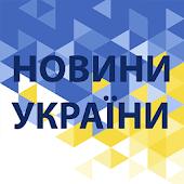 Новини України ***