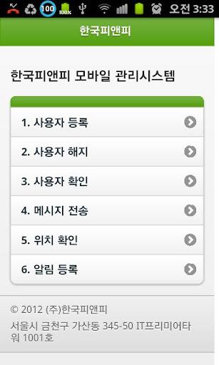 한국피앤피 모바일관리