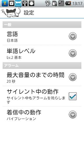 玩免費生活APP|下載アラーム:目覚ましにゃんこ with 英単語 app不用錢|硬是要APP