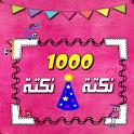 1000 نكتة و نكتة icon