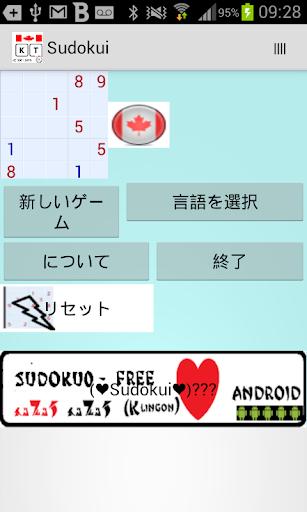 Sudokui