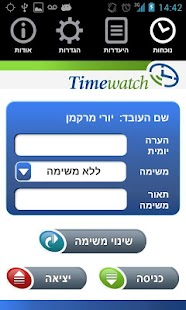 Timewatch שעון נוכחות - screenshot thumbnail