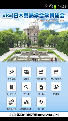 第8回日本薬局学会学術総会 Mobile Planner