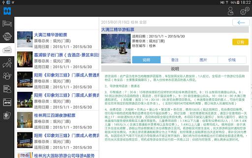 免費下載旅遊APP|旅遊分銷平台-Travel B2B Platform app開箱文|APP開箱王