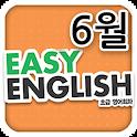 EBS FM Easy English(2013.6월호)