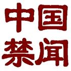 中国禁闻-禁网新闻大全 icon