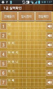 만점 받아쓰기 1학년 1학기 - screenshot thumbnail