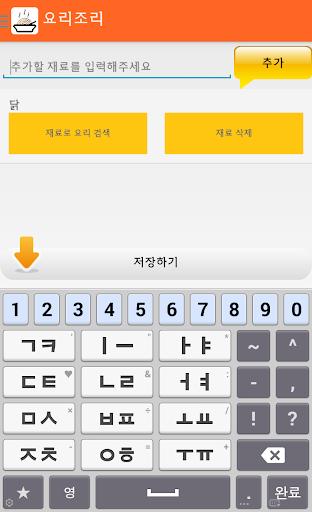 玩免費生活APP|下載요리조리(YoriJori) app不用錢|硬是要APP