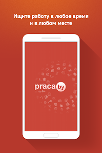 Praca.by – работа в Беларуси- screenshot thumbnail
