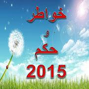 خواطر وحكم 2015