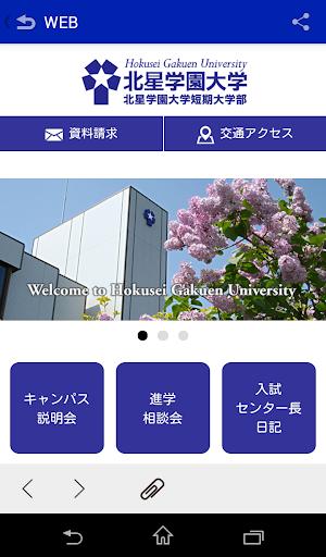 玩教育App|北星学園大学 公式免費|APP試玩