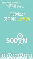 Screenshot of 오백인–500명의 답변을 받는 지식인 서비스