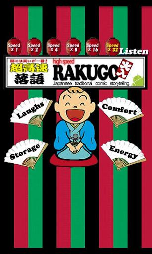 RAKUGOu3000JUGEMU 1.5.0 Windows u7528 3