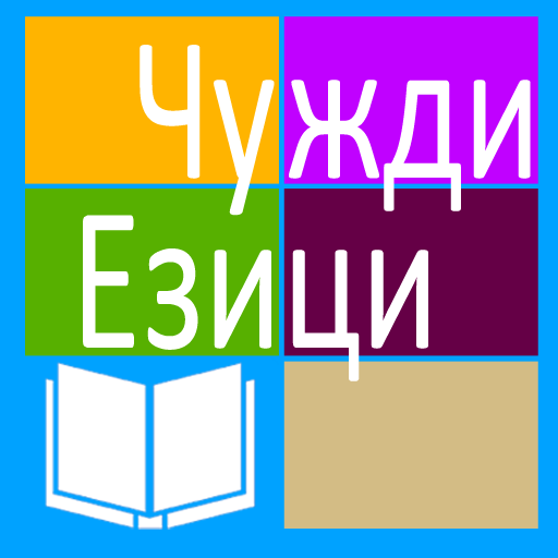 Чужди Езици 教育 App LOGO-硬是要APP