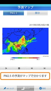 PM2.5・黄砂アラート - お天気ナビゲータ - screenshot thumbnail
