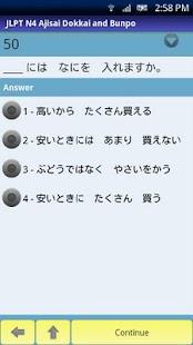 JLPT Practice Test N4 Ajisai 2- screenshot thumbnail