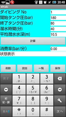 ダイビング_エアー消費計算のおすすめ画像2