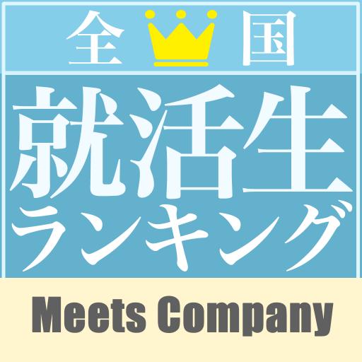 全国就活生ランキング by MeetsCompany 教育 App LOGO-硬是要APP