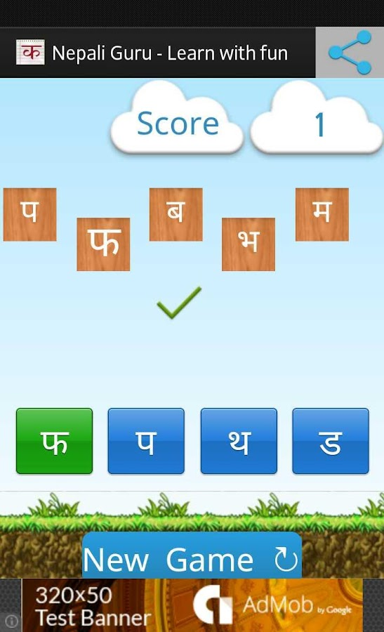 Nepali Guru - Learn with fun - screenshot