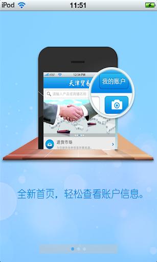 天津贸易平台|玩生活App免費|玩APPs