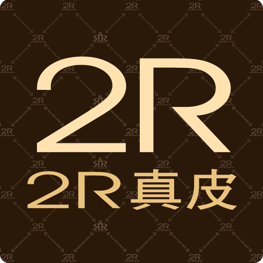 2R手工真皮 : 台灣真皮NO.1品牌 時尚真皮美包行動商城