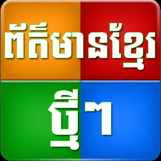 Khmer Hot News