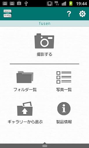 SMAFO BUNGU - fusen 1.0.8 Windows u7528 1