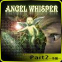 ANGEL WHISPER 後編 icon