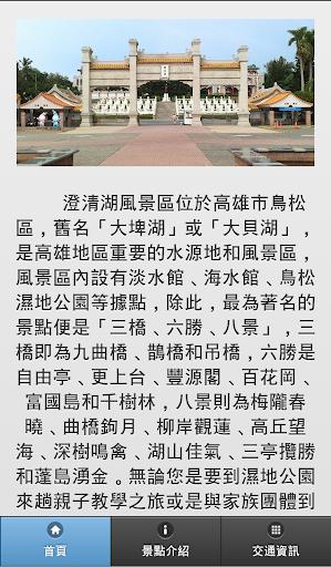 澄清湖風景區-景點介紹
