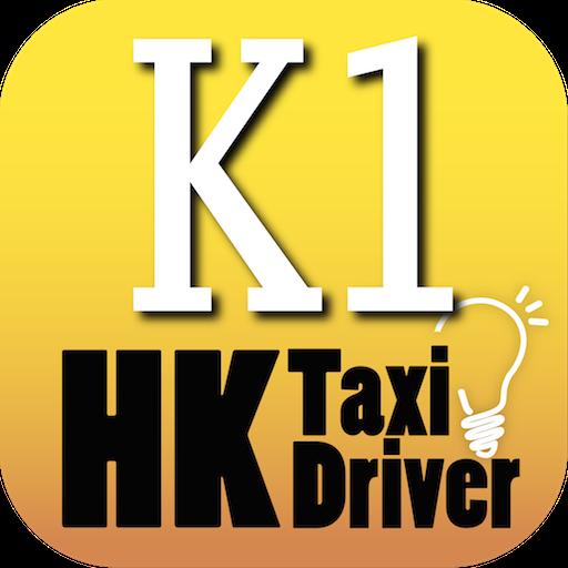 香港的士司機(K1) LOGO-APP點子