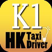 香港的士司機(K1)