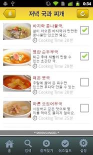 문성실의 뚝딱요리 - screenshot thumbnail