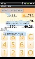 Screenshot of 値引割引計算機
