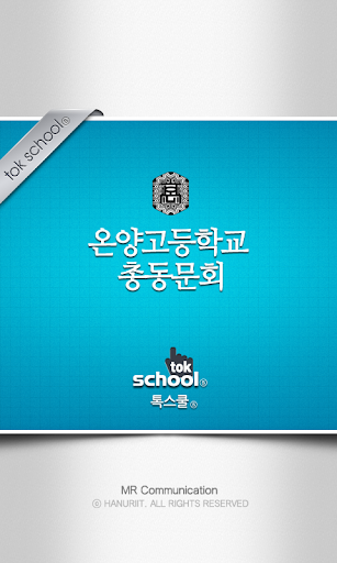 온양고등학교 총동문회