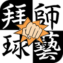 拜師球藝:籃球教學APP icon